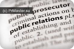 PR: public relations (паблик рилейшнз)