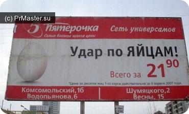 билборд удар по яйцам