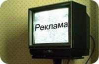 Реклама на телевидении: профессиональные секреты эффективности и успеха.