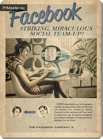 «Ретро» Twitter, Facebook, YouTube и Skype.