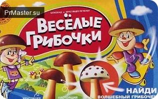 веселые грибы