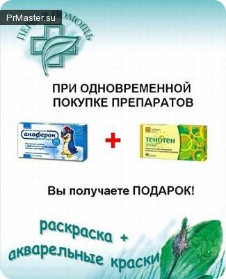 мед препораты