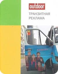 Готовится к выходу новый выпуск издания «Транзитная реклама».