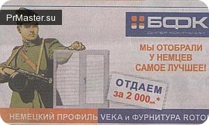 Реклама с фронтовиком стала поводом для судебного разбирательства.