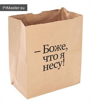Топ-10 самых интересных рекламных дизайнов для обычных пакетов.