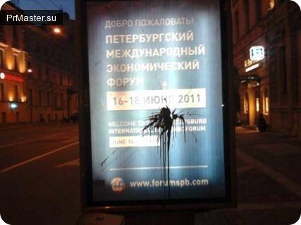 «Фарс» против «Петербургского экономического форума».