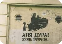 Подборка стрит-арта за январь 2013