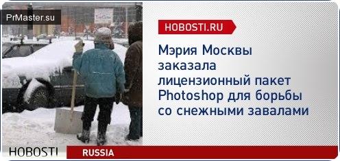 Снегоуборочный Photoshop на службе у мэрии Москвы.