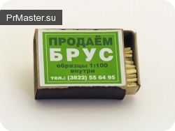 Повод сэкономить, или отличная реклама за пару рублей.