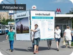 Мэр Москвы намерен демонтировать всю «лишнюю» агитационную рекламу.