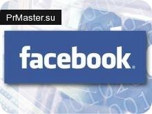 Facebook и его путь истинный.