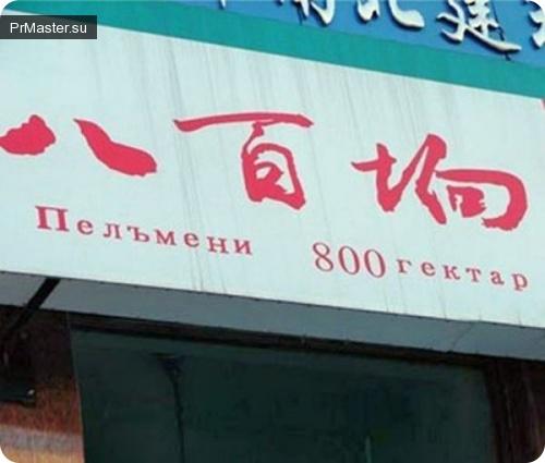Китайская «наружка» или «Разорви себе мозг».