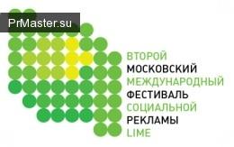 Фестиваль социальной рекламы «Лайм»: названы победители 2011 года.
