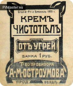 Старая реклама: в лучших традициях русского бизнеса.