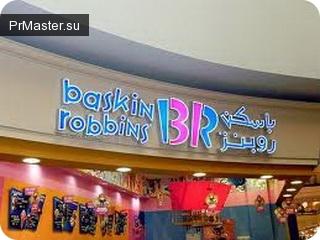Реклама в арабских странах: на страже нравственности и порядка.