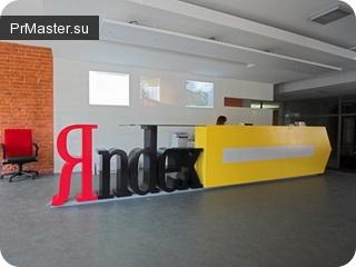 «Яндекс»: успешное развитие, опережающее  время.