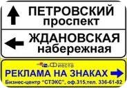 Дорожные знаки Москвы: теперь - без рекламы.