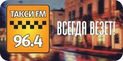 Такси FM, едва начав работу, запустила свою рекламную кампанию.