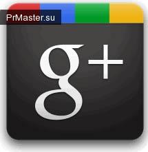 Известнейший поисковик Google запускает социальную сеть Google Plus