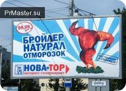 Топ-10 «дебилизмов» в наружной рекламе за ноябрь 2011.