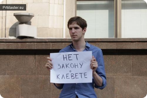 «Закону о клевете» на Украине - не быть!