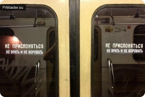 Партизанские надписи в метро.