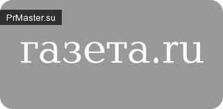 «Газета.ru»: регистрация собственного бренда окончательно отменена.