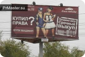 Неудачная реклама автосалона: штраф в 100 000 рублей за сомнительную шутку.