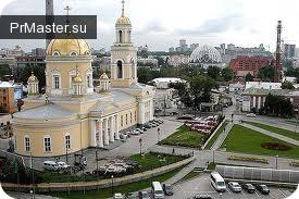 Екатеринбург получил собственный слоган.