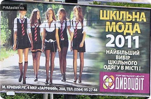 Скандал на Украине: предметом споров стала новая школьная форма.