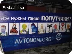Российские анархисты: тюремный срок за оскорбление чести и достоинства Премьера.