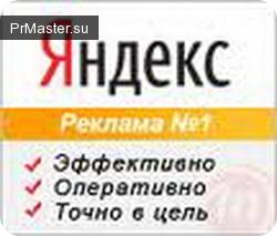 Яндекс совершенствует медийную рекламу и повышает ее стоимость.