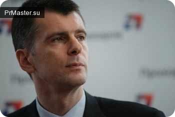 Кандидат в президенты Прохоров намерен создать партию в Интернет.