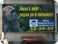 Будет ли реклама на Украине звучать по-русски?