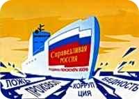 На «Справедливую Россию» подадут в суд за воровство.