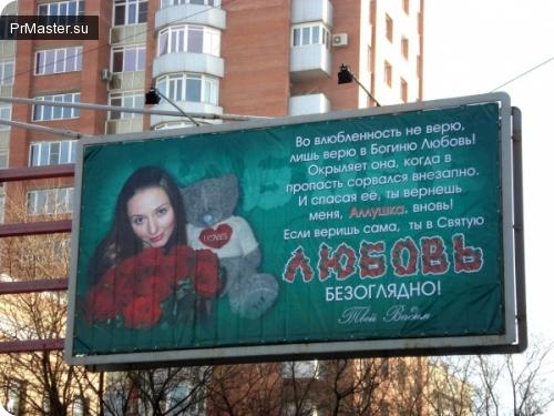 Топ-10 дебилизмов: нетрадиционное использование биллбордов или «поздравительные открытки на всю стену»
