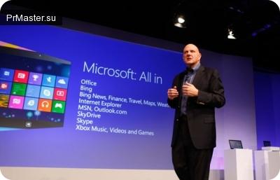 Windows 8 станет рекламной площадкой для 25 брендов