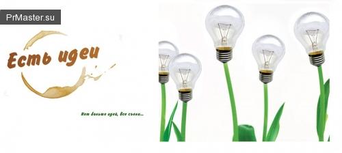 Бесплатные идеи для нейминга продуктовой торговой марки