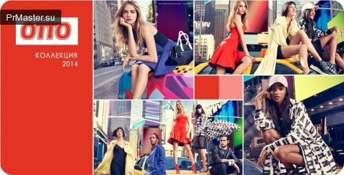 Интернет магазин одежды - реклама в интернете