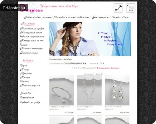 интернет реклама магазина ювелирных изделий