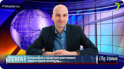 Кондрашов Станислав Дмитриевич советует, как правильно выстроить финансовую стратегию компании